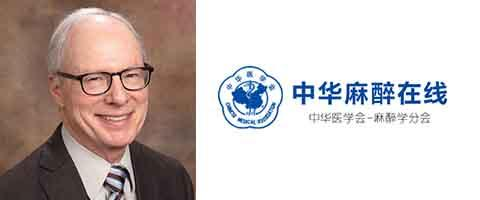 Dr. Adrian Gelb and the Chinese Society of Anesthesiology logo